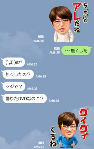 【公式スタンプ】モヤモヤさまぁ~ず2 スタンプ (4)