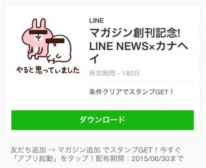 【限定スタンプ】マガジン創刊記念! LINE NEWS×カナヘイ スタンプ(2015年06月30日まで) (5)