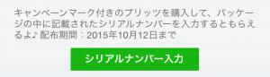 【シリアルナンバー】スヌーピーおでかけスタンププリッツ スタンプ(2015年10月12日まで) (7)
