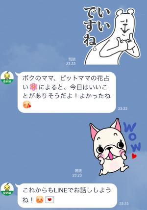【動く限定スタンプ】動く♪ピットくん スタンプ(2015年06月15日まで) (4)
