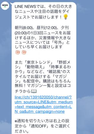 【限定スタンプ】マガジン創刊記念! LINE NEWS×カナヘイ スタンプ(2015年06月30日まで) (2)