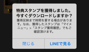 【隠しスタンプ】名探偵コナン スタンプ (3)