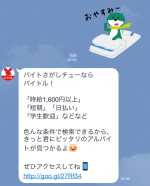 【動く限定スタンプ】動く★チューイチスタンプ(2015年06月08日まで) (3)