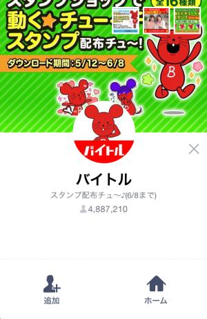 【動く限定スタンプ】動く★チューイチスタンプ(2015年06月08日まで) (1)