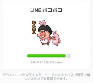【限定スタンプ】LINE ポコポコ スタンプ(2015年06月24日まで) (2)