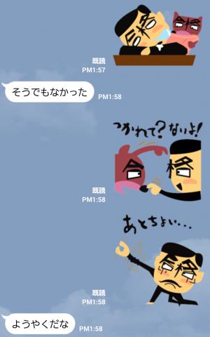 【大学・高校マスコットクリエイターズ】合格くんスタンプ (4)