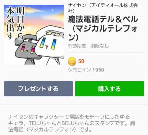 【企業マスコットクリエイターズ】魔法電話テル&ベル(マジカルテレフォン) スタンプ (1)