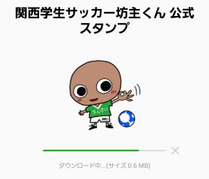 【大学・高校マスコットクリエイターズ】関西学生サッカー坊主くん 公式スタンプ (2)