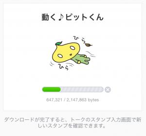 【動く限定スタンプ】動く♪ピットくん スタンプ(2015年06月15日まで) (2)