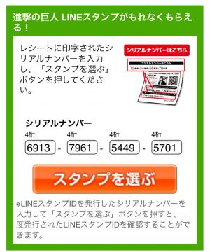 【シリアルナンバー】セブン-イレブン限定進撃の巨人スタンプB スタンプ(2015年07月06日まで) (1)