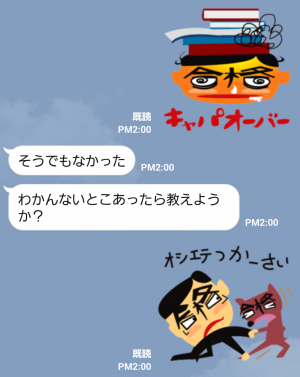 【大学・高校マスコットクリエイターズ】合格くんスタンプ (6)