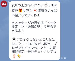 【動く限定スタンプ】JTB LINEオリジナルキャラクター★ スタンプ(2015年05月25日まで) (3)