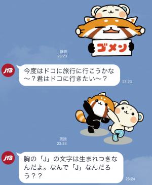 【動く限定スタンプ】JTB LINEオリジナルキャラクター★ スタンプ(2015年05月25日まで) (6)