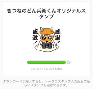 【隠しスタンプ】きつねのどん兵衛くんオリジナルスタンプ(2015年07月30日まで) (2)