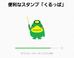 【ご当地キャラクリエイターズ】便利なスタンプ「くるっぱ」 スタンプ (2)