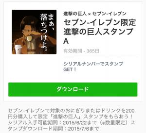 【シリアルナンバー】セブン-イレブン限定進撃の巨人スタンプA スタンプ(2015年07月06日まで) (7)