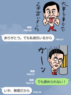 【芸能人スタンプ】エスパー伊東 スタンプ (6)
