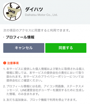 【限定スタンプ】カクカク・シカジカ スタンプ(2015年06月15日まで) (2)