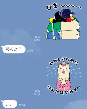 【動く限定スタンプ】超ユル!動くマスコット交流戦スタンプ(2015年05月18日まで) (11)