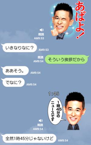 【音付きスタンプ】柳沢慎吾のサウンドで、いい夢見ろよ! スタンプ (3)