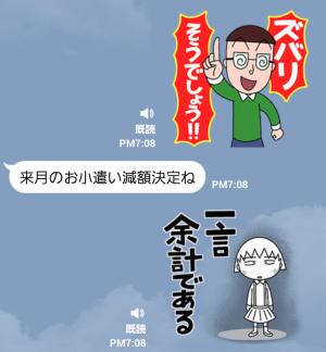 【音付きスタンプ】おしゃべり★ちびまる子ちゃん スタンプ (7)