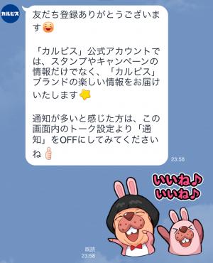 【限定スタンプ】「カルピスウォーター」キュン飲みスタンプ(2015年06月22日まで) (3)