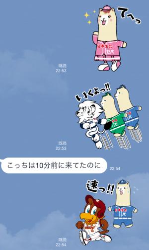 【動く限定スタンプ】超ユル!動くマスコット交流戦スタンプ(2015年05月18日まで) (7)