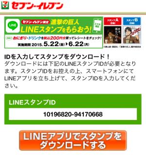 【シリアルナンバー】セブン-イレブン限定進撃の巨人スタンプA スタンプ(2015年07月06日まで) (5)