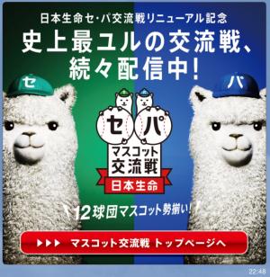 【動く限定スタンプ】超ユル!動くマスコット交流戦スタンプ(2015年05月18日まで) (4)
