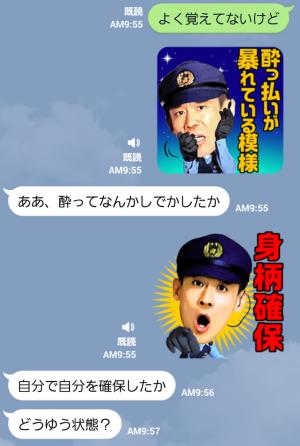 【音付きスタンプ】柳沢慎吾のサウンドで、いい夢見ろよ! スタンプ (5)