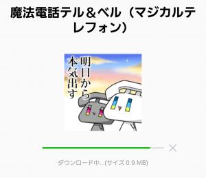 【企業マスコットクリエイターズ】魔法電話テル&ベル(マジカルテレフォン) スタンプ (2)