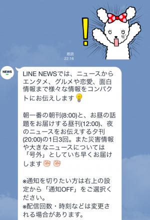 【限定スタンプ】マガジン創刊記念! LINE NEWS×カナヘイ スタンプ(2015年06月30日まで) (3)