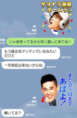 【音付きスタンプ】柳沢慎吾のサウンドで、いい夢見ろよ! スタンプ (8)
