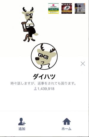 【限定スタンプ】カクカク・シカジカ スタンプ(2015年06月15日まで) (1)