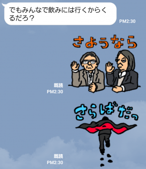 【テレビ番組企画スタンプ】ミレニアムズ スタンプ (6)