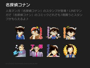 【隠しスタンプ】名探偵コナン スタンプ (2)