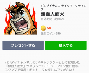 【テレビ番組企画スタンプ】熱血人面犬 スタンプ (1)