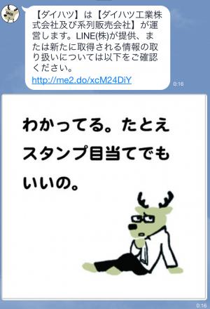 【限定スタンプ】カクカク・シカジカ スタンプ(2015年06月15日まで) (4)