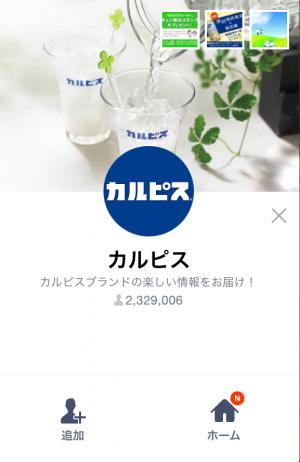 【限定スタンプ】「カルピスウォーター」キュン飲みスタンプ(2015年06月22日まで) (1)