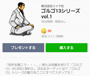 【アニメ・マンガキャラクリエイターズ】ゴルゴ13シリーズ vol.1 スタンプ (1)