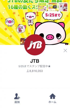 【動く限定スタンプ】JTB LINEオリジナルキャラクター★ スタンプ(2015年05月25日まで) (1)