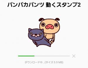【公式スタンプ】パンパカパンツ 動くスタンプ2 スタンプ (2)
