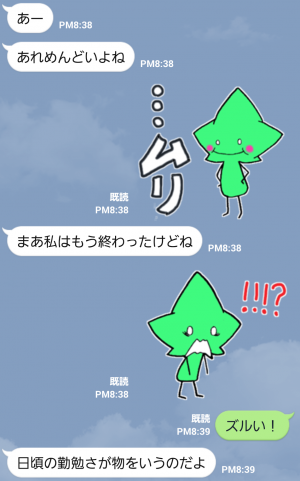 【大学・高校マスコットクリエイターズ】めーつくちゃん スタンプ (4)