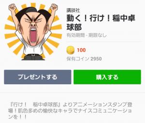 【公式スタンプ】動く!行け!稲中卓球部 スタンプ (1)