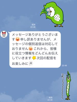 【動く限定スタンプ】超ユル!動くマスコット交流戦スタンプ(2015年05月18日まで) (5)