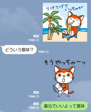 【企業マスコットクリエイターズ】宮崎てげてげ通信 スタンプ (5)