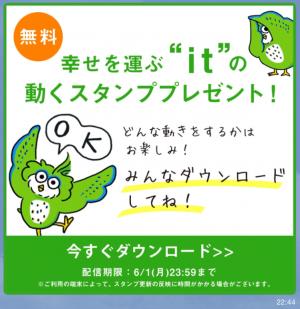 【動く限定スタンプ】スタディオクリップ 幸せを運ぶイット スタンプ (4)
