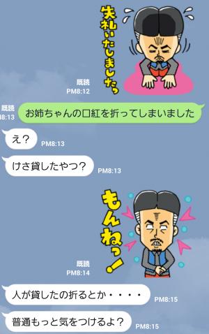 【芸能人スタンプ】ピスタチオ スタンプ (5)