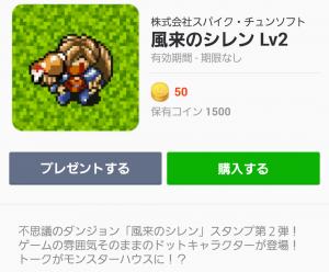 【ゲームキャラクリエイターズスタンプ】風来のシレン Lv2 スタンプ (1)