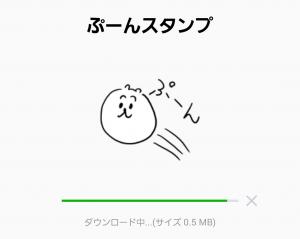 【芸能人スタンプ】ぷーんスタンプ (2)